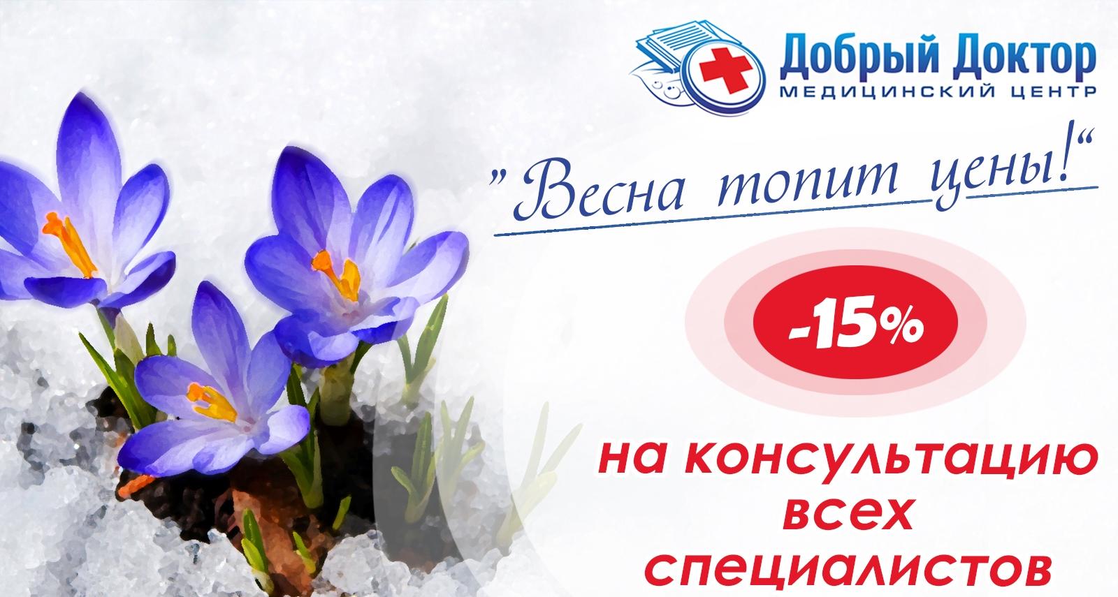 Весна топит цены